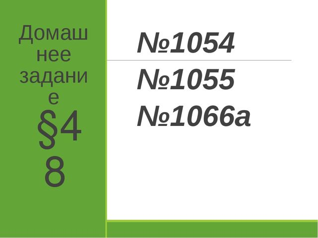 Домашнее задание №1054 №1055 №1066а §48