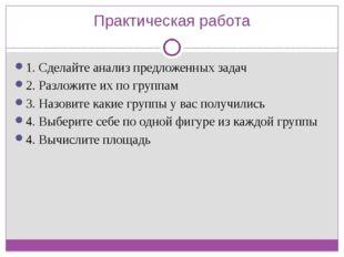 Практическая работа 1. Сделайте анализ предложенных задач 2. Разложите их по