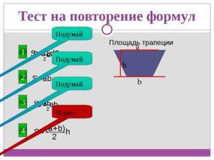 Тест на повторение формул 1 Площадь трапеции 4 3 2 S=ab Подумай Подумай Верно