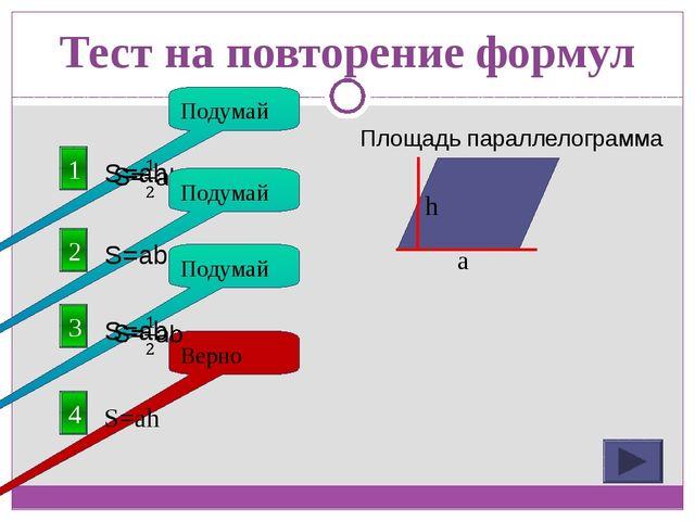 Тест на повторение формул 1 Площадь параллелограмма Подумай 4 S=ah Верно 3 По...