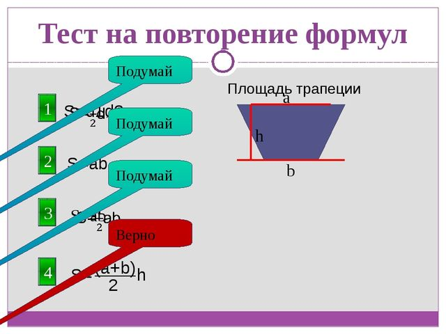 Тест на повторение формул 1 Площадь трапеции 4 3 2 S=ab Подумай Подумай Верно...