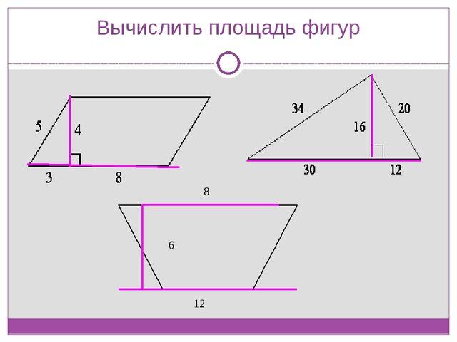 Вычислить площадь фигур 8 12 6