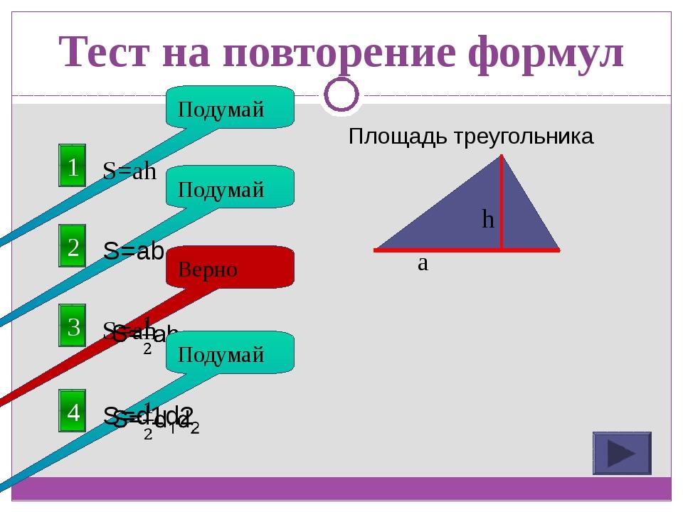 Тест на повторение формул 1 Площадь треугольника S=ah Подумай 3 Верно 4 Подум...
