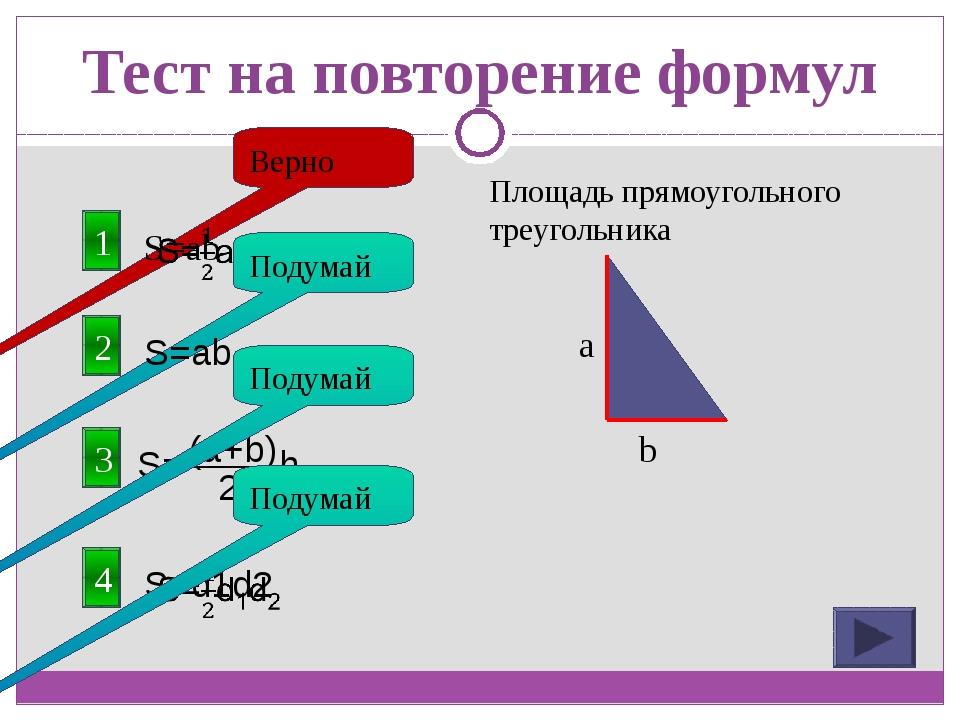 Тест на повторение формул 3 Площадь прямоугольного треугольника 1 Верно 4 2 S...