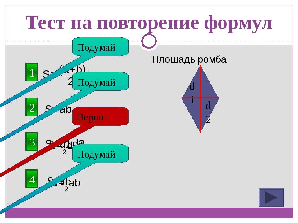 Тест на повторение формул 1 Площадь ромба 3 4 2 S=ab Подумай Подумай Верно По...