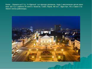 Казан – борынгы шәһәр. Ул Иделнең сул ярында урнашкан. Анда 1 миллионнан арты