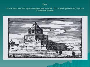 Тарих Мәчет Казан ханлыгы чорында шактый данлыклы иде. XVI гасырда Урта Иделд