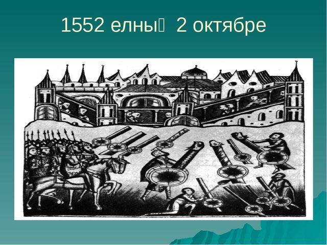 1552 елның 2 октябре