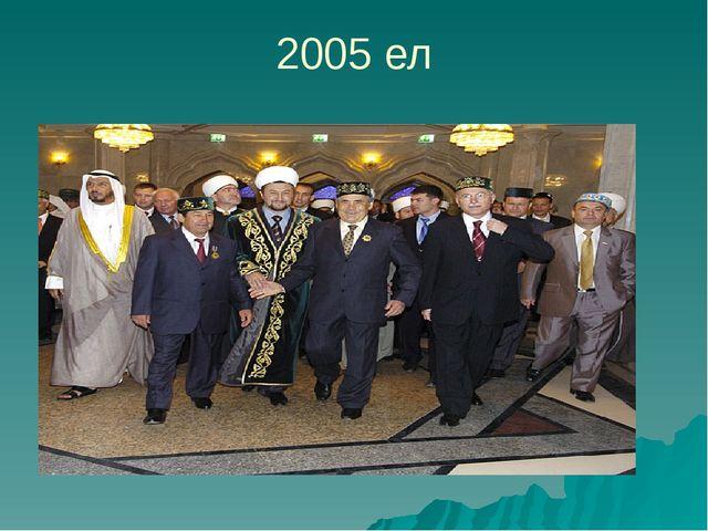 2005 ел