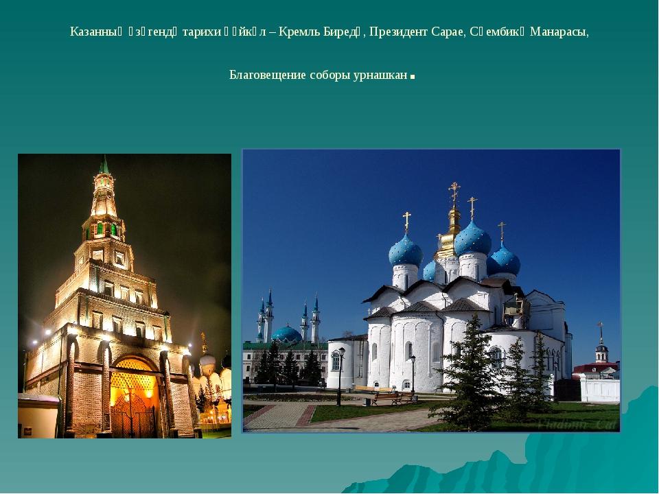 Казанның үзәгендә тарихи һәйкәл – Кремль Биредә, Президент Сарае, Сөембикә Ма...