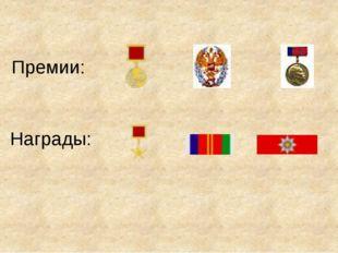 Премии: Награды: