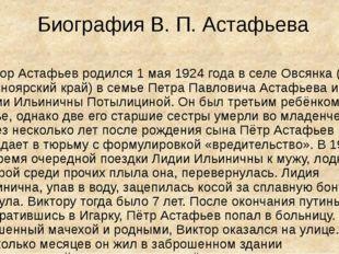 Биография В. П. Астафьева Виктор Астафьев родился 1 мая 1924 года в селе Овся
