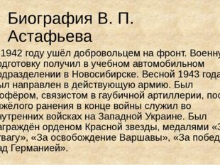 Биография В. П. Астафьева В 1942 году ушёл добровольцем на фронт. Военную под