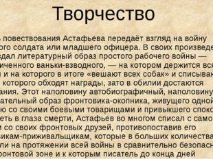 Творчество Стиль повествования Астафьева передаёт взгляд на войну простого со