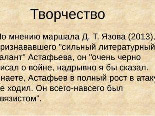 """По мнению маршала Д. Т. Язова (2013), признававшего """"сильный литературный тал"""