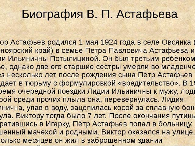 Биография В. П. Астафьева Виктор Астафьев родился 1 мая 1924 года в селе Овся...