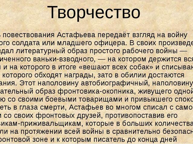 Творчество Стиль повествования Астафьева передаёт взгляд на войну простого со...