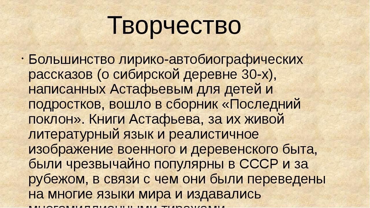 Творчество Большинство лирико-автобиографических рассказов (о сибирской дерев...