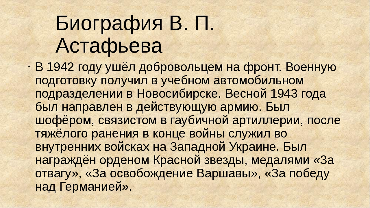 Биография В. П. Астафьева В 1942 году ушёл добровольцем на фронт. Военную под...