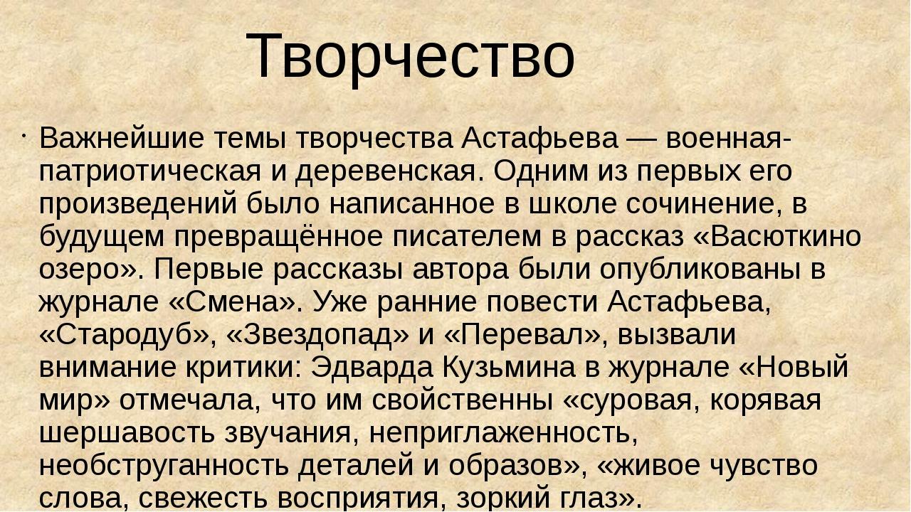 Творчество Важнейшие темы творчества Астафьева — военная-патриотическая и дер...