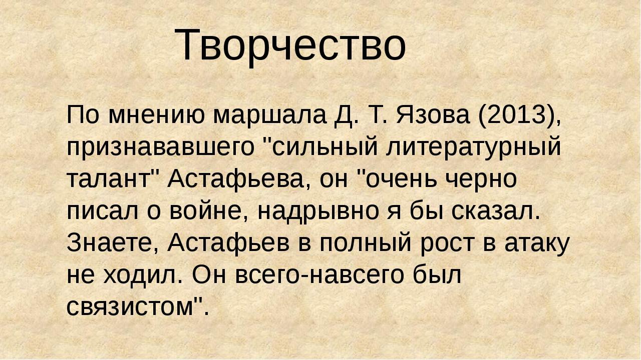 """По мнению маршала Д. Т. Язова (2013), признававшего """"сильный литературный тал..."""