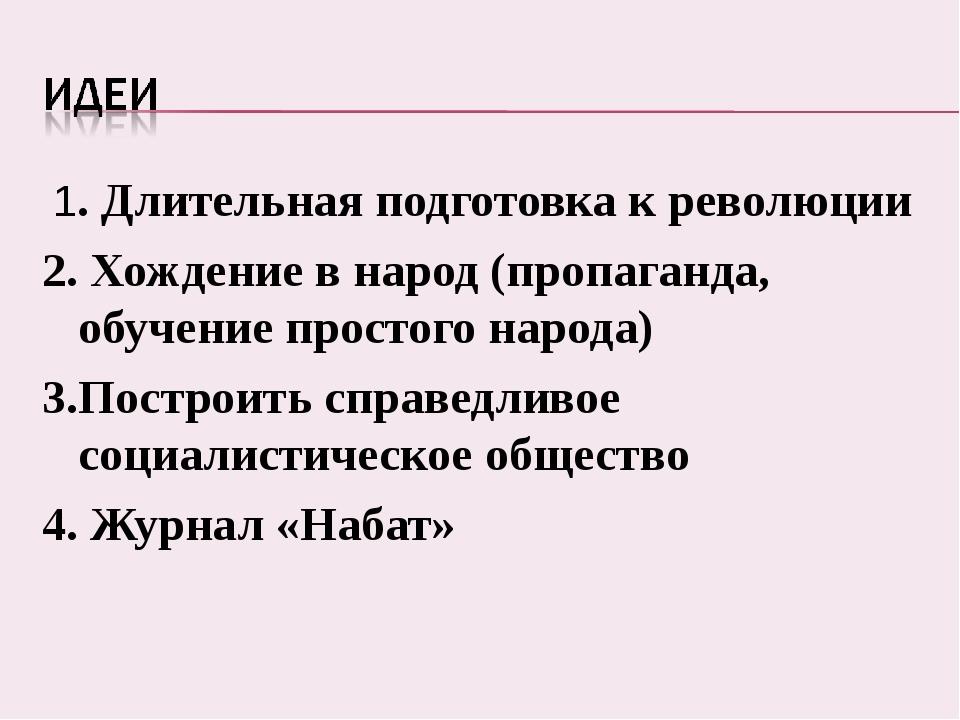 1. Длительная подготовка к революции 2. Хождение в народ (пропаганда, обучен...