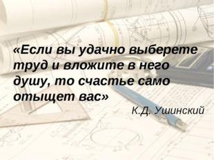 «Если вы удачно выберете труд и вложите в него душу, то счастье само отыщет в