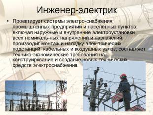 Инженер-электрик Проектирует системы электроснабжения промышленных предприят