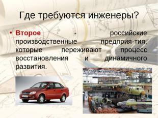 Где требуются инженеры? Второе - российские производственные предприятия, ко