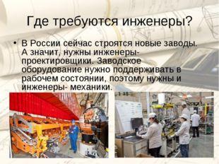 Где требуются инженеры? В России сейчас строятся новые заводы. А значит, нужн