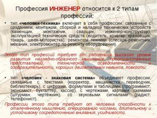 Профессия ИНЖЕНЕР относится к 2 типам профессий: тип «человек-техника» включа