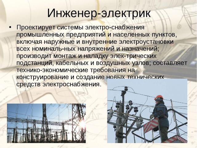 Инженер-электрик Проектирует системы электроснабжения промышленных предприят...
