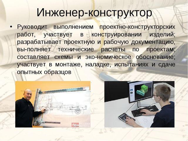 Инженер-конструктор Руководит выполнением проектно-конструкторских работ, уча...