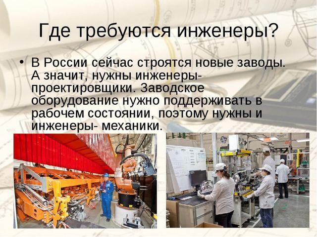 Где требуются инженеры? В России сейчас строятся новые заводы. А значит, нужн...