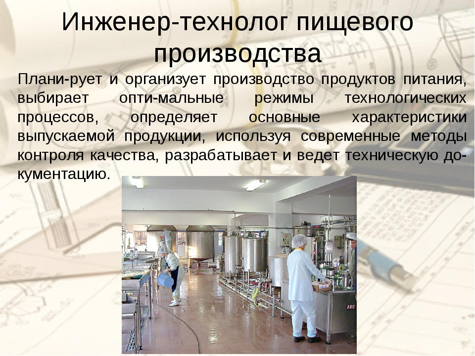 Инженер-технолог пищевого производства Планирует и организует производство п...