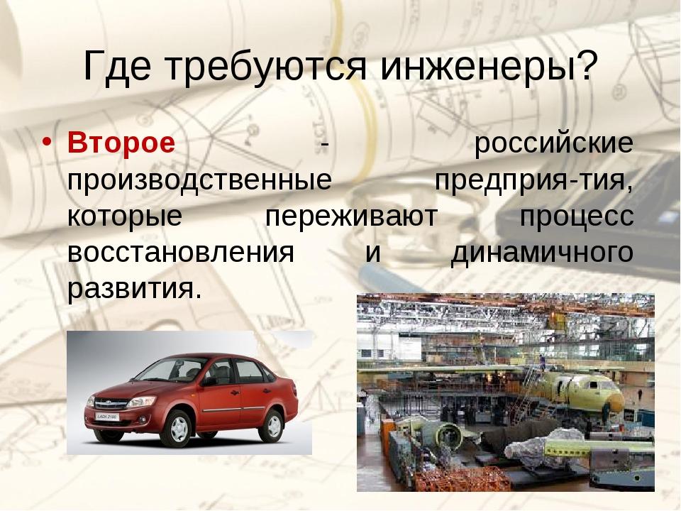 Где требуются инженеры? Второе - российские производственные предприятия, ко...