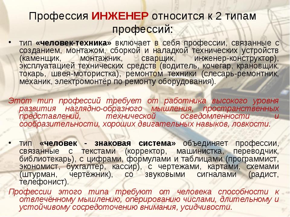 Профессия ИНЖЕНЕР относится к 2 типам профессий: тип «человек-техника» включа...