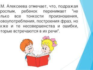 """М.М. Алексеева отмечает, что, подражая взрослым, ребенок перенимает """"не толь"""