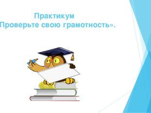 Практикум «Проверьте свою грамотность».