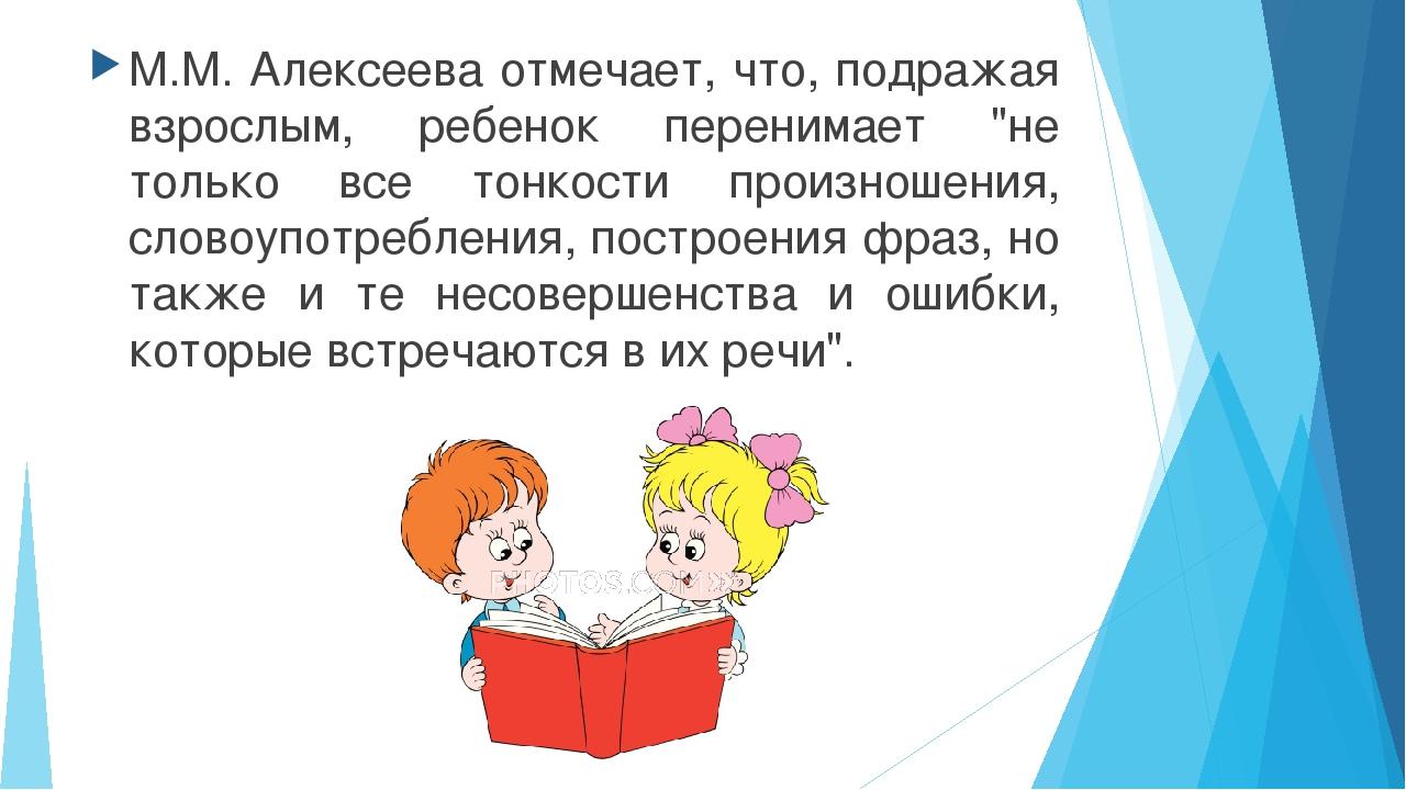 """М.М. Алексеева отмечает, что, подражая взрослым, ребенок перенимает """"не толь..."""