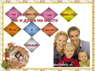 Вся семья вместе, так и душа на месте Вся семья вместе, так и душа на месте