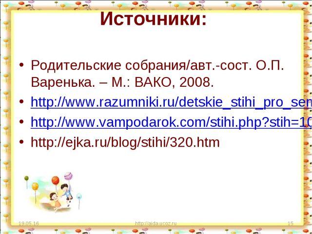Источники: Родительские собрания/авт.-сост. О.П. Варенька. – М.: ВАКО, 2008....
