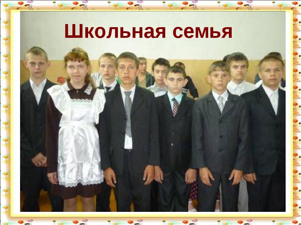 Школьная семья