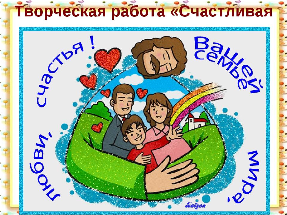 Творческая работа «Счастливая семья»