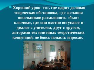 Хороший урок- тот, где царит деловая творческая обстановка, где желания школ