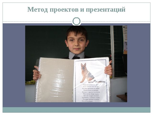 Метод проектов и презентаций