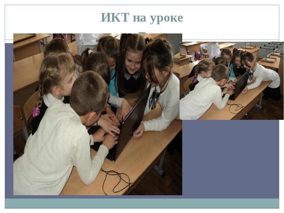 ИКТ на уроке