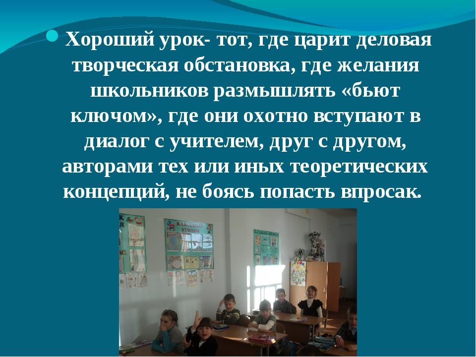 Хороший урок- тот, где царит деловая творческая обстановка, где желания школ...