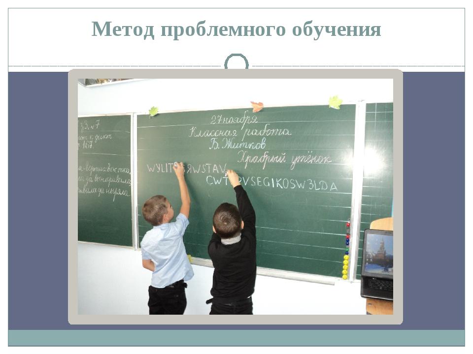 Метод проблемного обучения