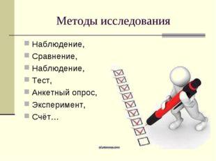 Методы исследования Наблюдение, Сравнение, Наблюдение, Тест, Анкетный опрос,